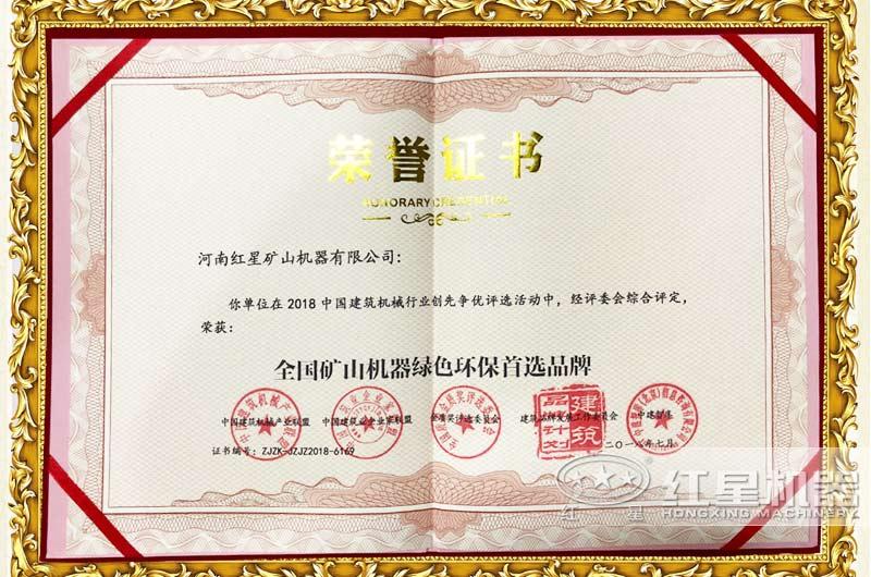 荣获国家环保证书,符合生产要求