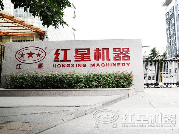 河南红星,大型设备厂家欢迎您的咨询