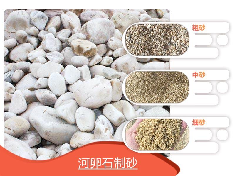 河卵石制砂后