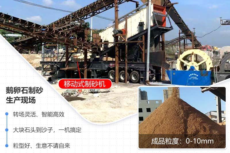 移动式制砂机作业现场图