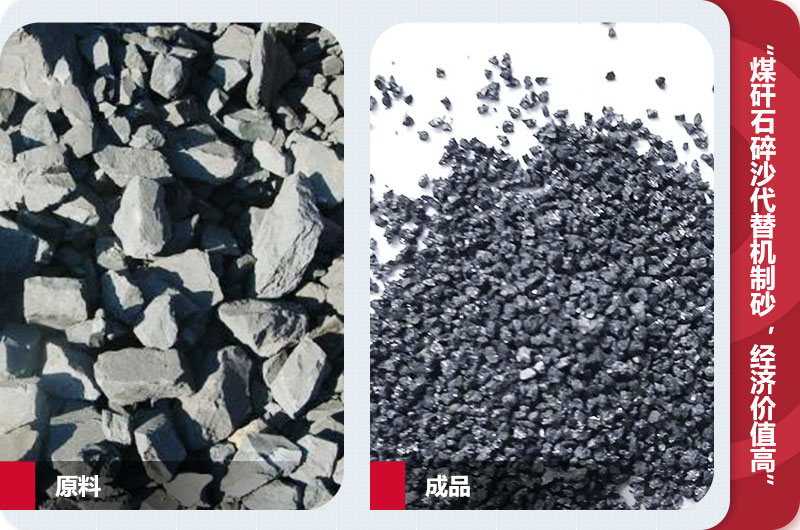 煤矸石碎沙,级配合理,代替机制砂