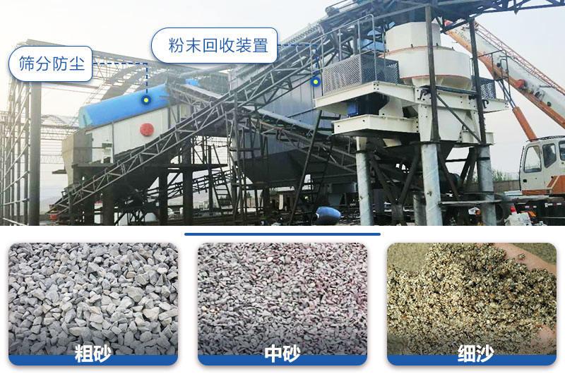 时产100方制砂机生产线作业图