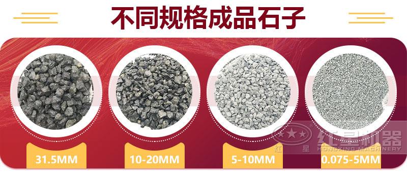 不同粒度石子
