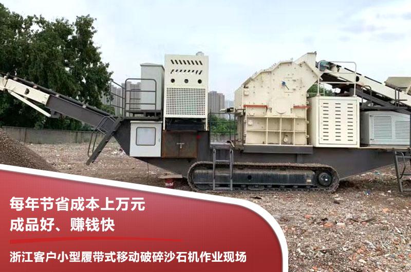 浙江客户小型履带式移动破碎沙石机作业现场