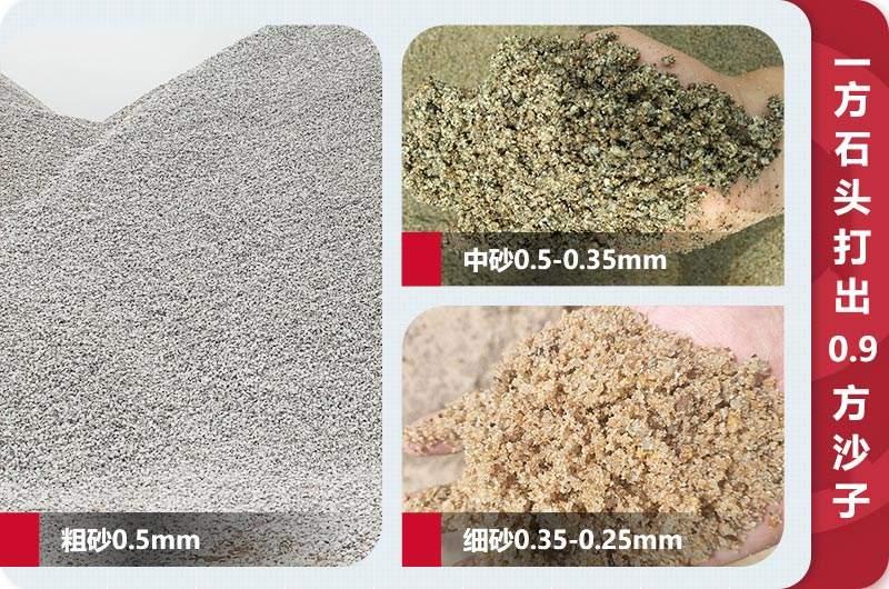 一方石头打出0.9方沙子