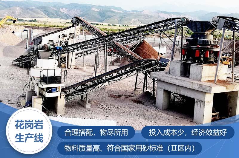 日产2000吨花岗岩石料生产线