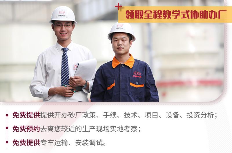 红星助您教学式建厂,提供多种配置方案