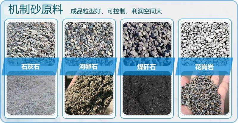 机制砂生产线原料以及成品