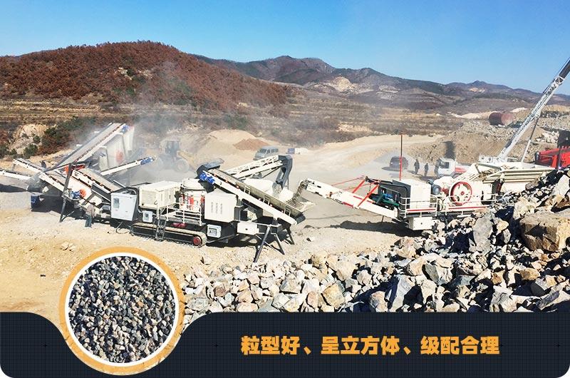 大型移动式碎石生产线