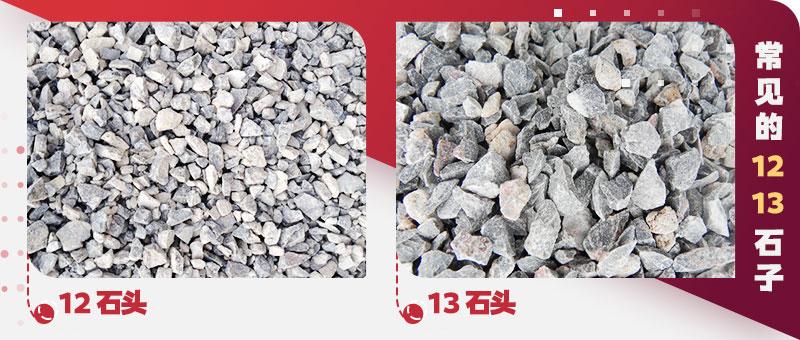 12石子和13石子的区别(实拍图)