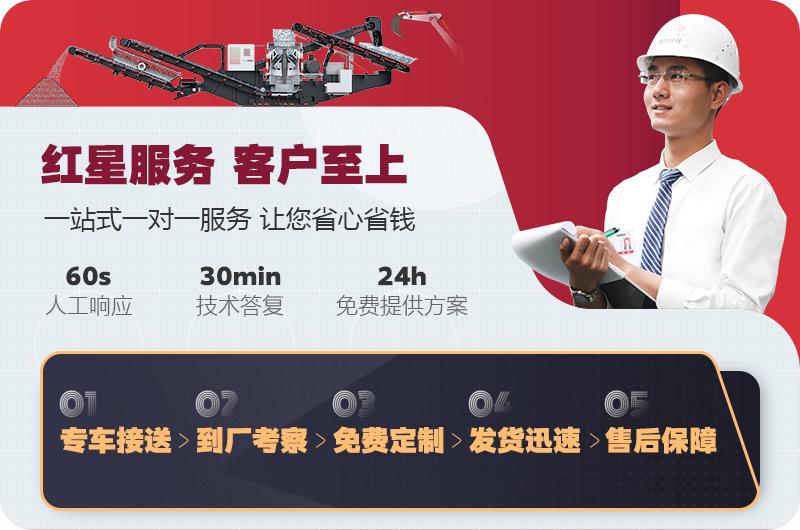 红星24小时客服为您服务,限时万元优惠