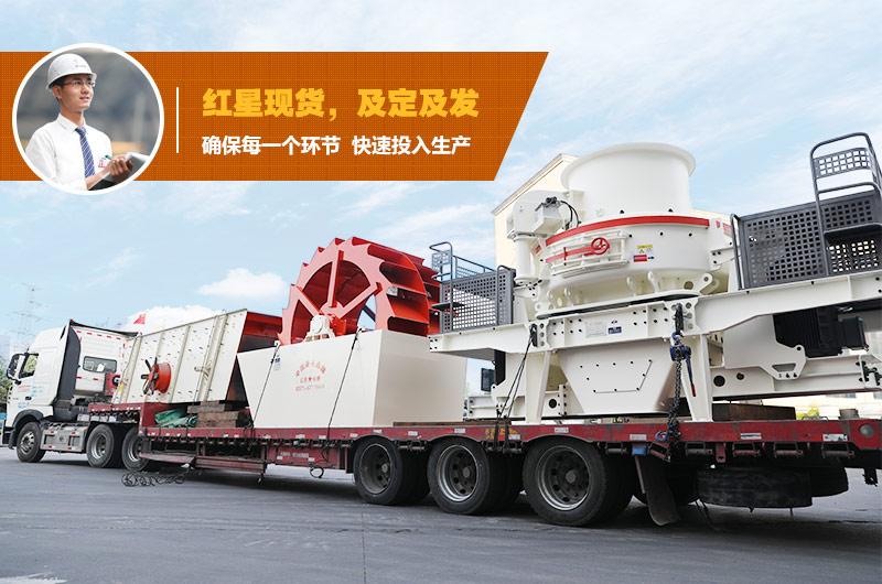 一套大型机制砂设备发货