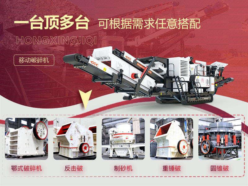 大型移动碎石机设备配置