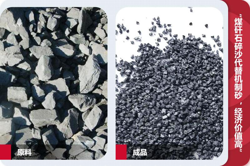 煤矸石破碎带来的经济价值不可估量