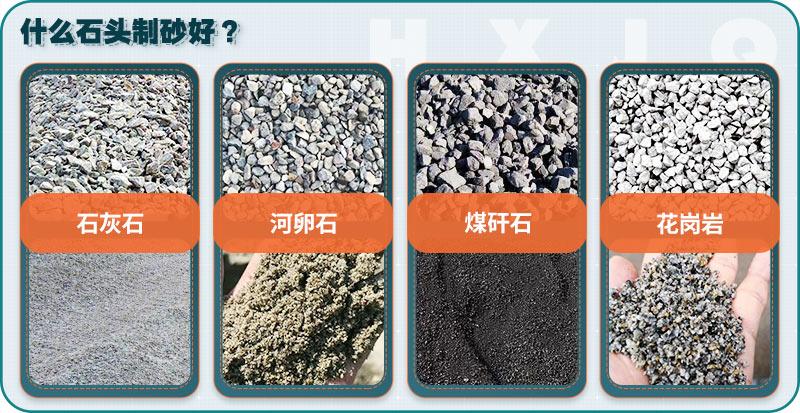 石头制砂常见物料