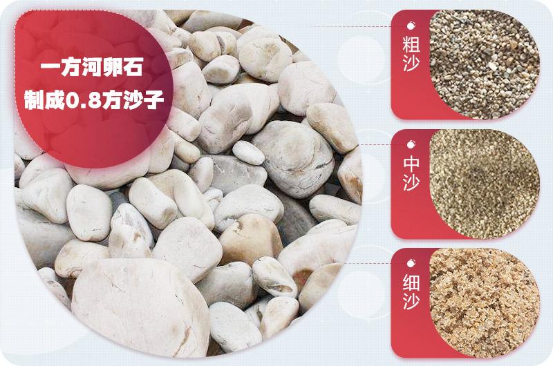 一方河卵石能制成0.8方沙子