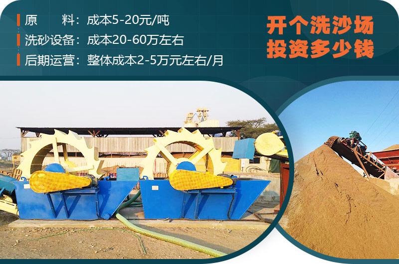 洗沙场投资成本