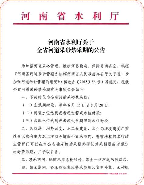 河南省水利发布公告