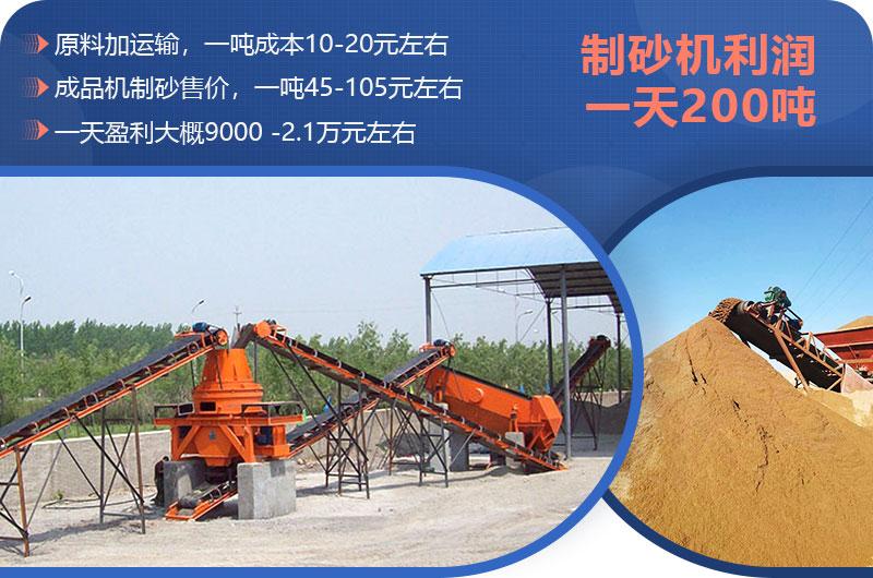制砂机一天200吨利润