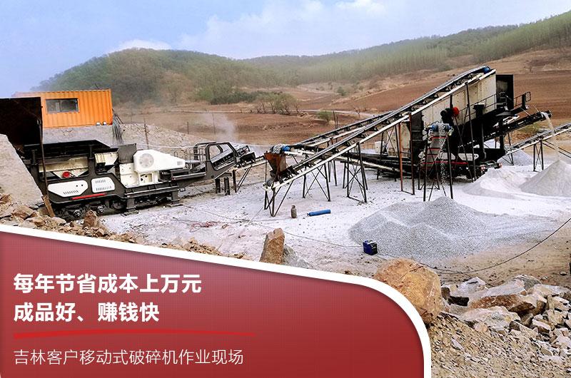 时产50吨山石移动石子机