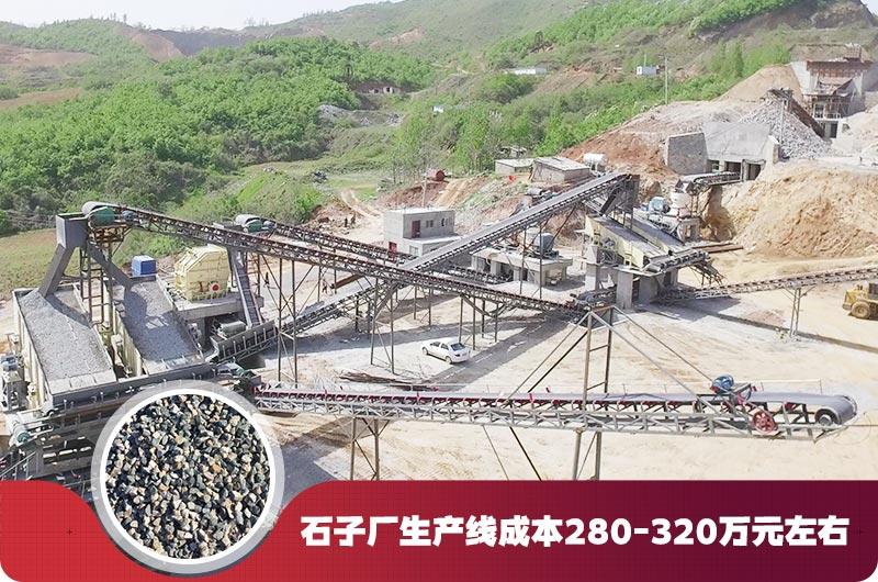 石子厂生产线成本
