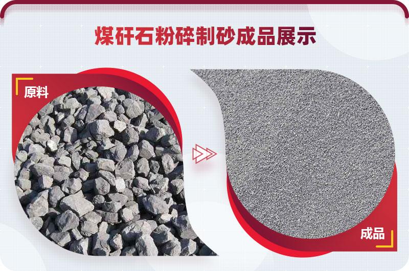 煤矸石粉碎制砂成品展示