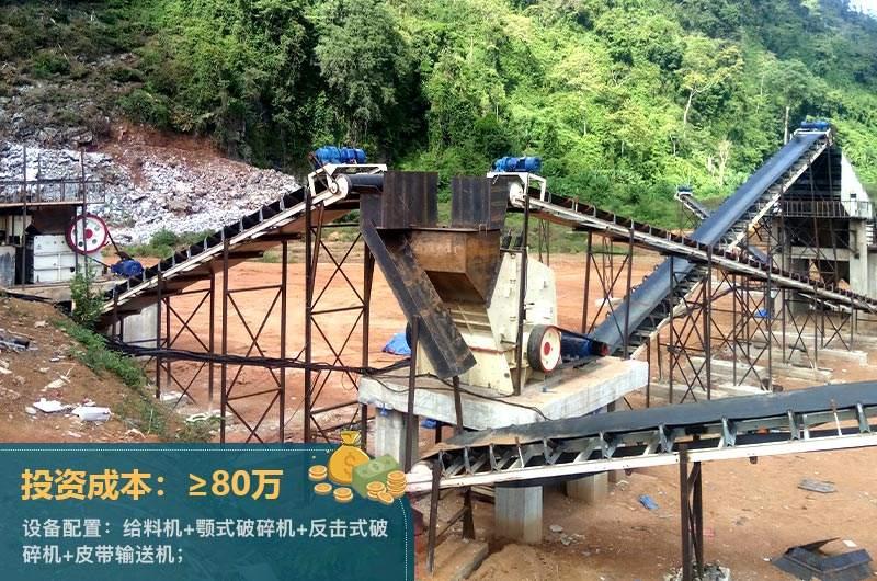 时产600吨碎石生产线