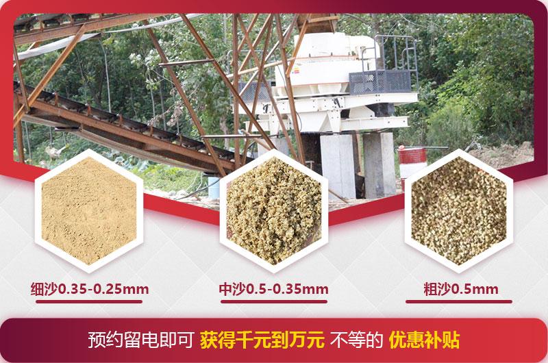 制砂成品规格
