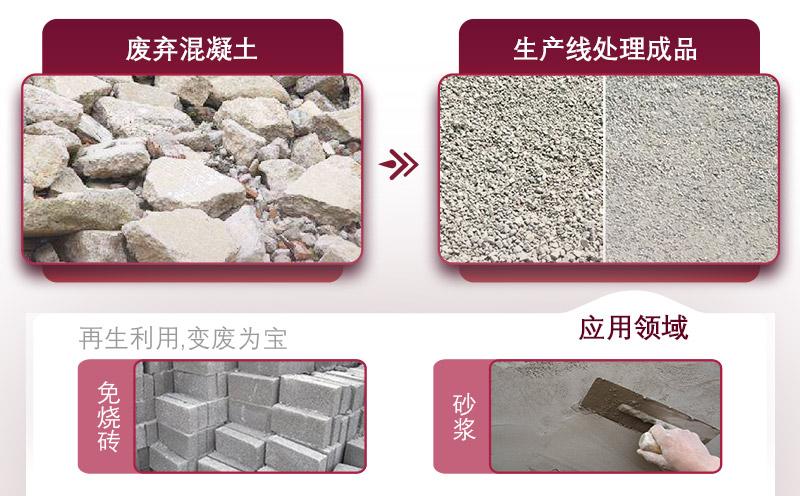 混凝土破碎成品及应用领域