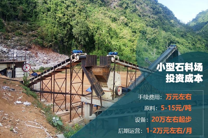 小型石料厂成本