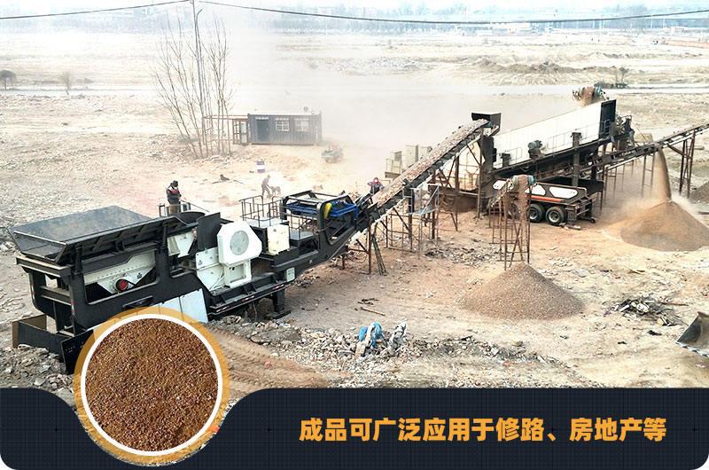 建筑废料制砂机现场与成品