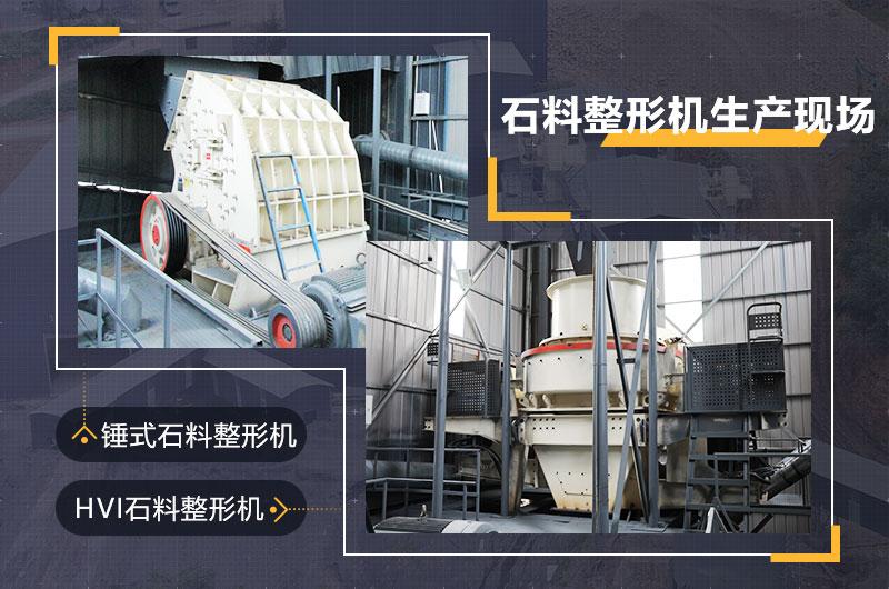 石料整形机生产现场