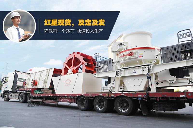 环保机制砂生产线设备发货