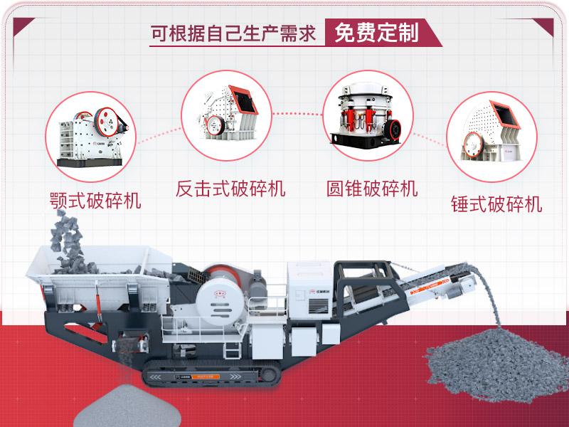 流动碎石机械设备可量身定制