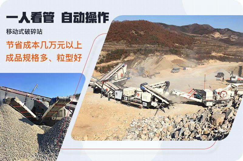 流动碎石机械设备优势