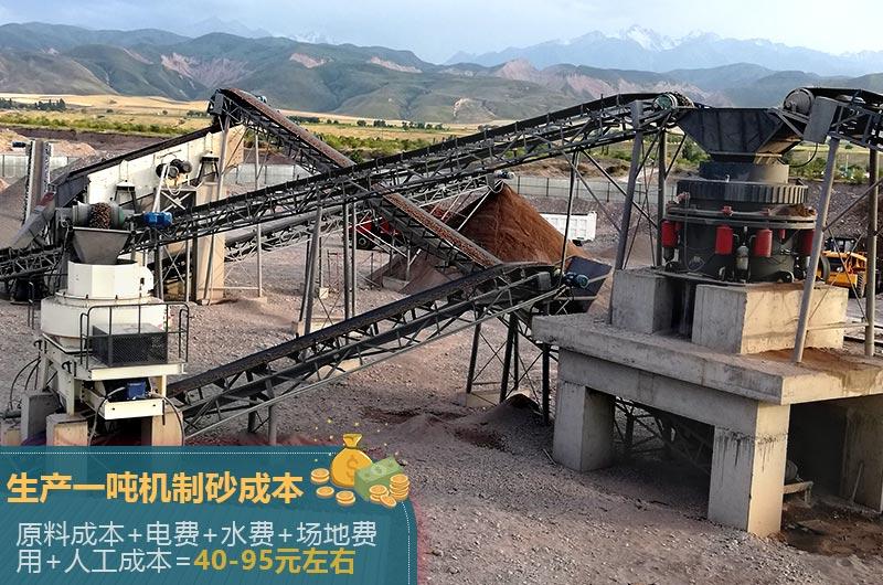 生产一吨机制砂成本40-95元左右