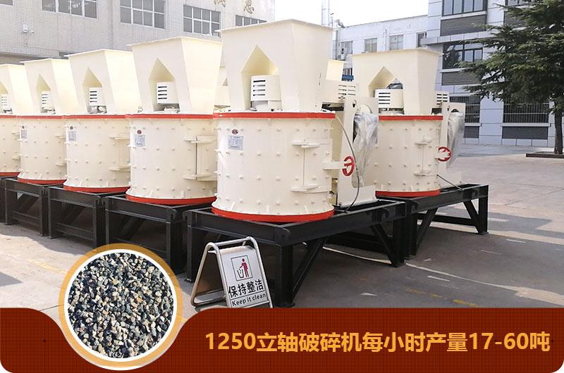 1250立轴破碎机每小时产量17-60吨