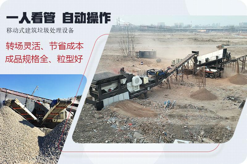 建筑垃圾处理生产优势