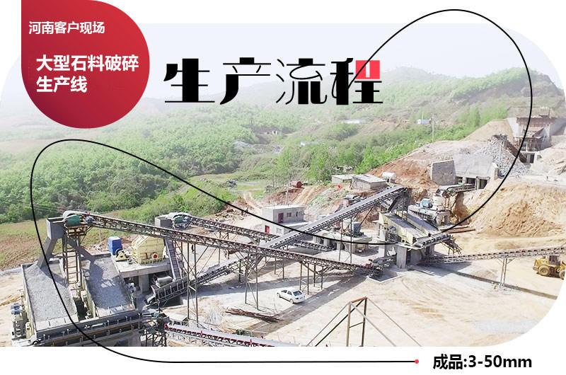 河南客户大型石料破碎生产线
