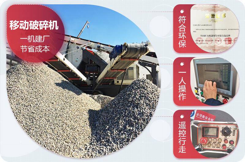石头移动破碎机设备优势