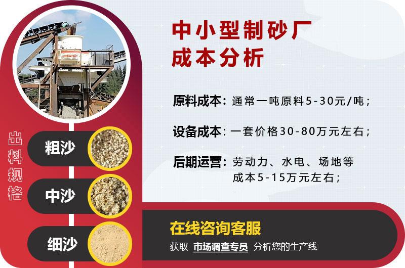 办一个中小型制砂厂成本