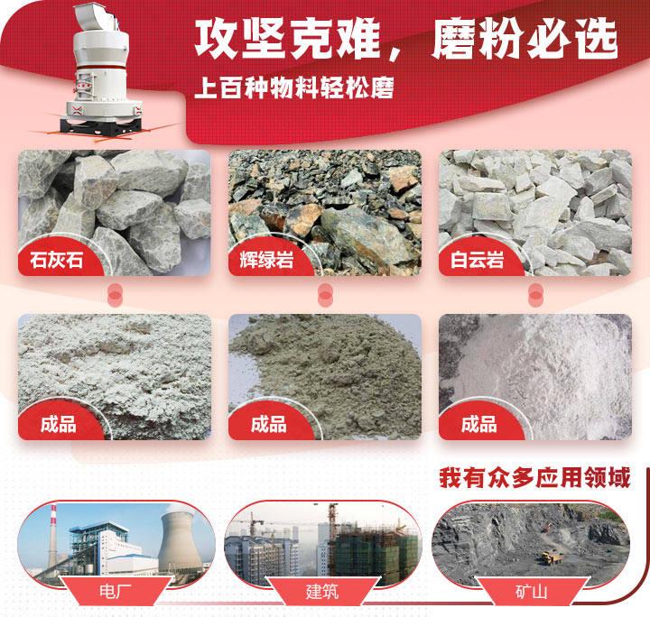 雷蒙磨粉机应用广泛