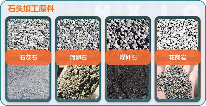 石头加工原料