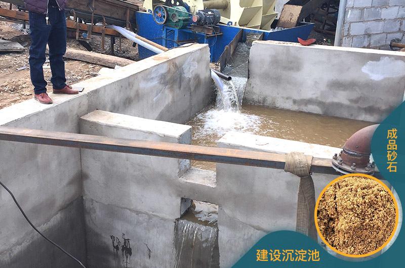 建设沉淀池