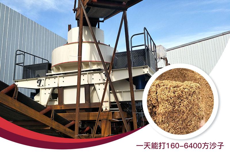 机制砂一条生产线一天能打160-6400方