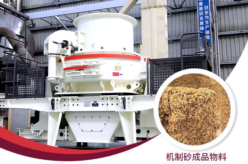 红星机器制沙设备以及成品