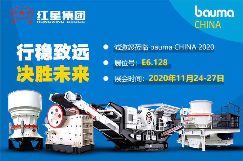 红星集团bauma CHINA 2020(上海宝马展)