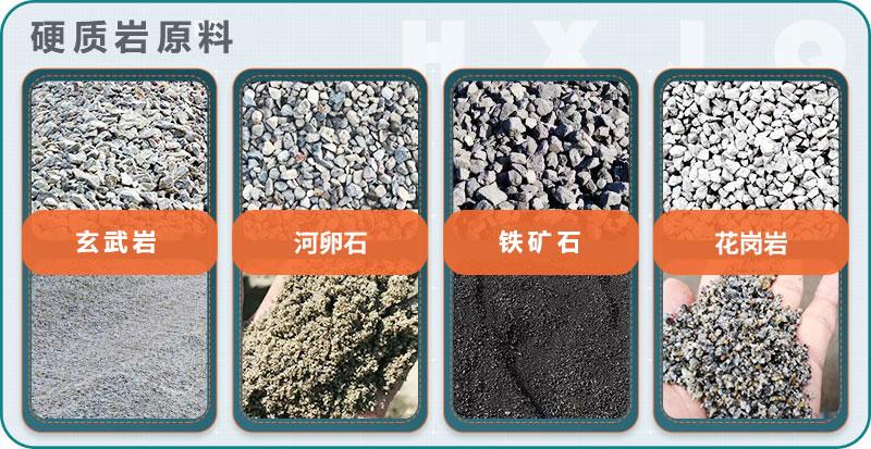 硬质岩原料