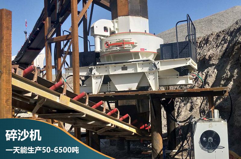 碎沙机一天能生产50-6500吨