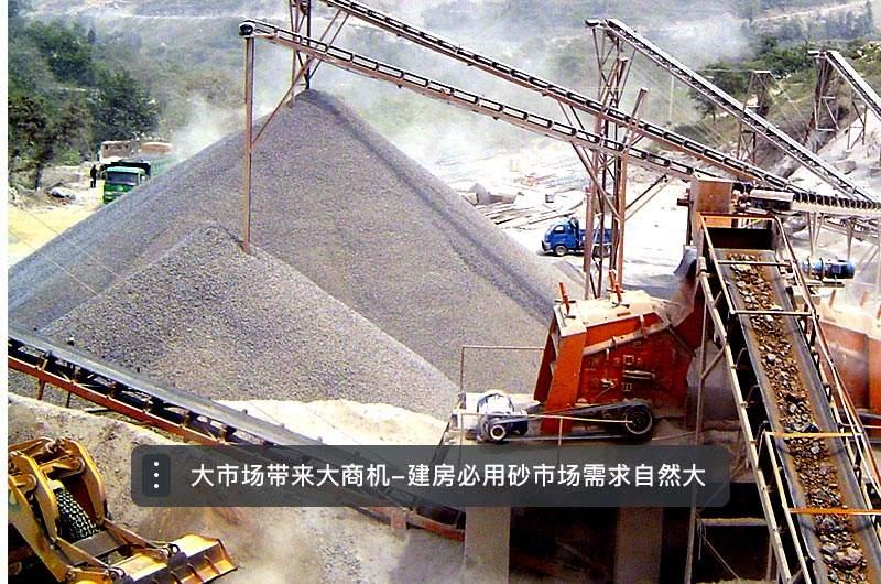 砂石生产现场